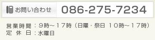 お問い合わせは086-275-7234(株)石原企画までお気軽にどうぞ