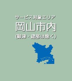 サービス対象エリア 岡山市内 (美津・建部は除く)